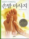Korean_cover_reflexology